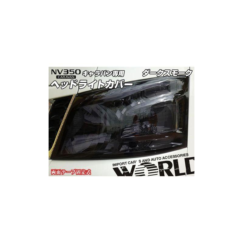【ワールドコーポレーション】キャラバン専用 ヘッドライトカバー ダークスモーク 2ピース※お取り寄せ