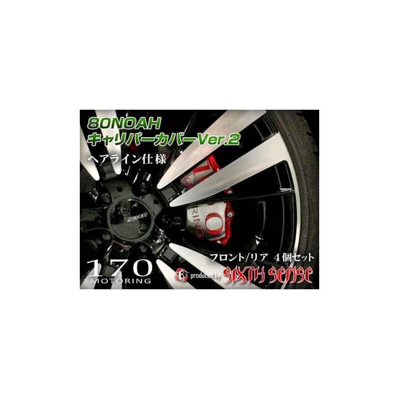 """【シックスセンス】キャリパーカバー Ver.2 """"ヘアライン仕様"""" 80系ノア 専用 前後4枚 ※お取り寄せ(代引決済不可)"""