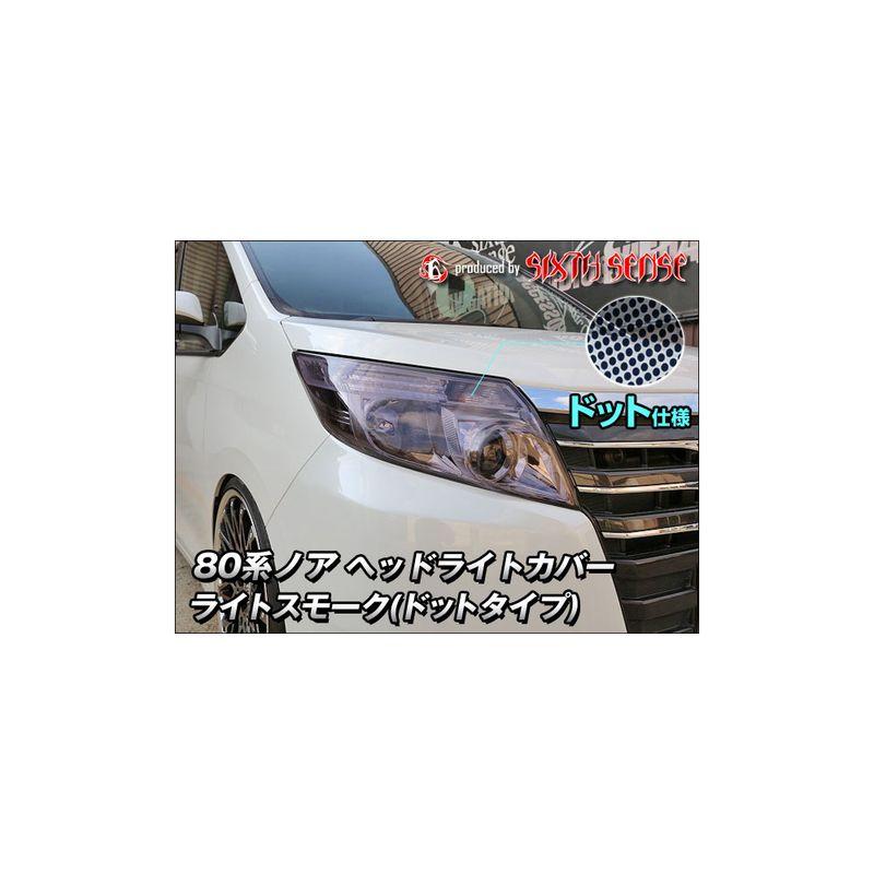 【シックスセンス】ヘッドライトカバー 80系ノア 専用 ライトスモーク(ドット仕様) 2ピース※お取り寄せ