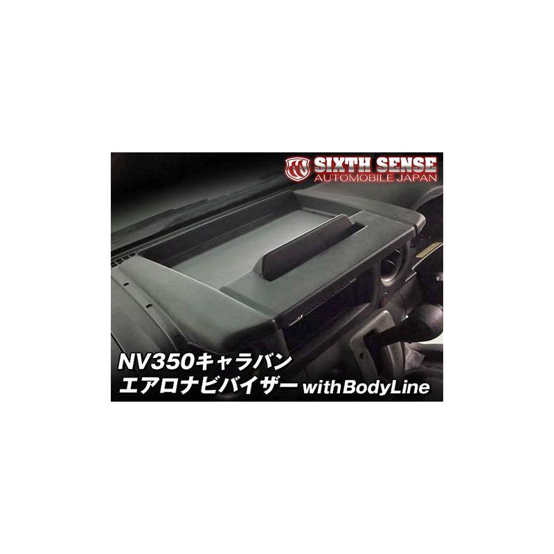 シックスセンス トレイ付きナビバイザー NV350 キャラバン 専用※お取り寄せ