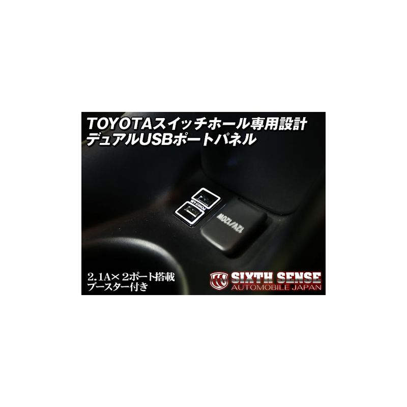 【シックスセンス】SIXTH SENSE トヨタ車種 専用 デュアルUSBポート 2.1A×2ポート/ブースター付※お取り寄せ