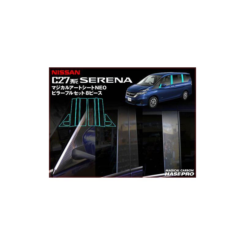 ハセプロ マジカルアートシートNEO C27系 セレナ SERENA 専用 ピラーフルセット 8ピース ブラック※お取り寄せ