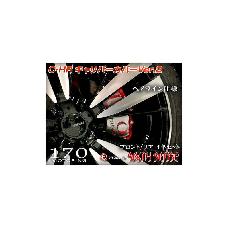 """【シックスセンス】キャリパーカバー Ver.2 """"ヘアライン仕様"""" C-HR ZYX10/NGX50系 専用 前後4枚※お取り寄せ(代引決済不可)"""