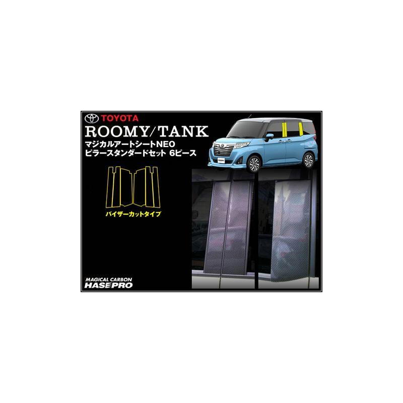 ハセプロ マジカルアートシートNEO ルーミー タンク ROOMY TANK M900A M910A 専用 ピラースタンダードセット[バイザーカットタイプ]  6ピース ブラック  お取り寄せ販売