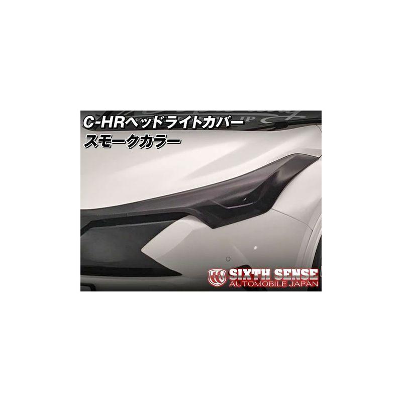 シックスセンス C-HR ZYX10/NGX50系 専用 ヘッドライトカバー スモークカラー 2ピース※お取り寄せ