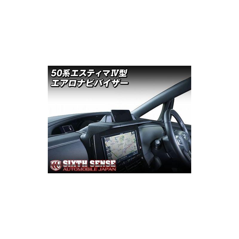 【シックスセンス】SIXTH SENSE トレイ付きナビバイザー 50系エスティマ 4型 ESTIMA 専用※お取り寄せ