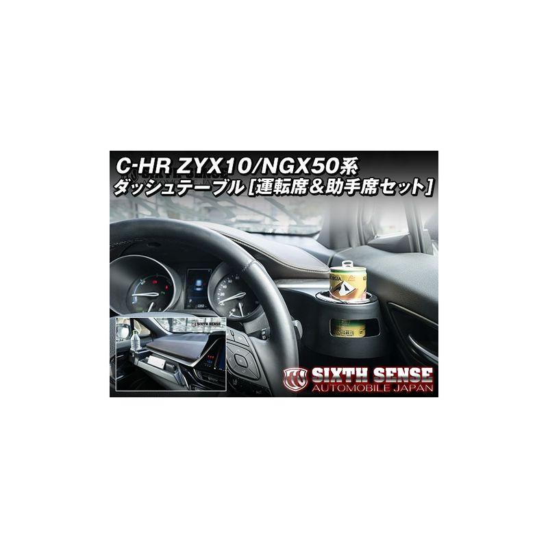 シックスセンス C-HR ZYX10/NGX50系 ダッシュテーブル [運転席・助手席] セット ※お取り寄せ