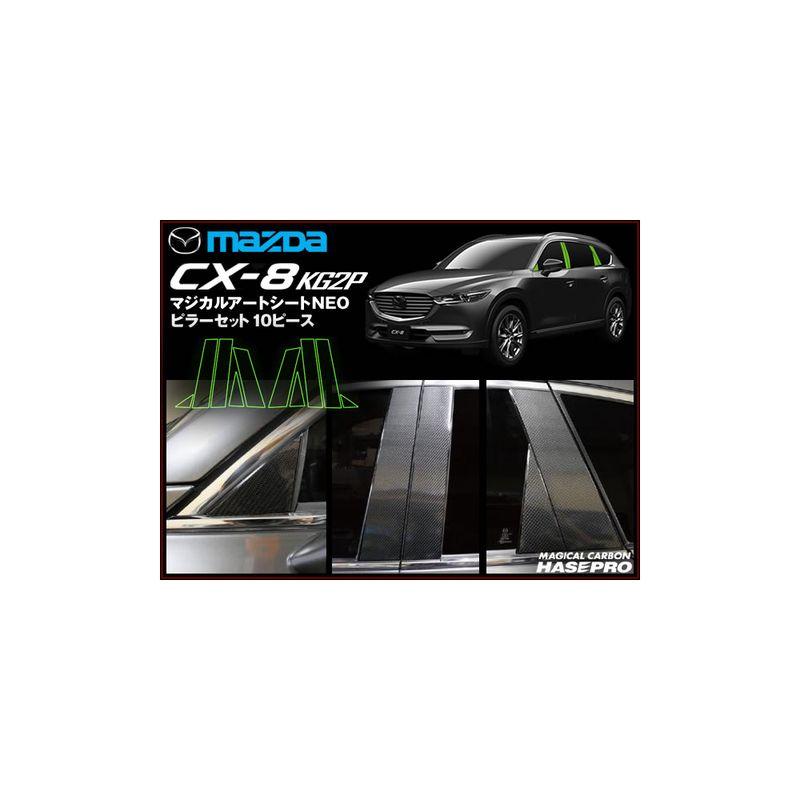 ハセプロ マジカルアートシートNEO CX-8 KG2P CX8 専用 ピラーセット 10ピース ブラック ※お取り寄せ