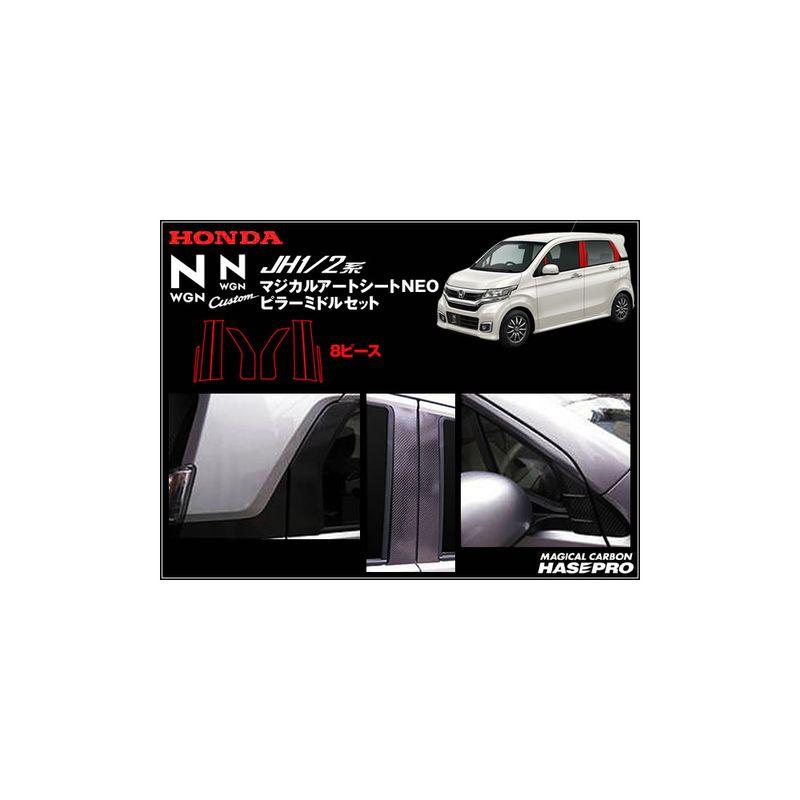 ハセプロ マジカルアートシートNEO Nワゴン Nワゴンカスタム JH1 JH2 NWGN custom 専用 ピラーミドルセット 8ピース ブラック ※お取り寄せ