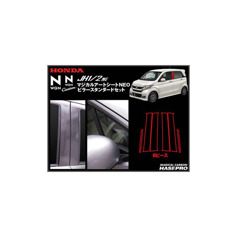 ハセプロ マジカルアートシートNEO Nワゴン Nワゴンカスタム JH1 JH2 NWGN custom 専用 ピラースタンダードセット 6ピース ブラック ※お取り寄せ