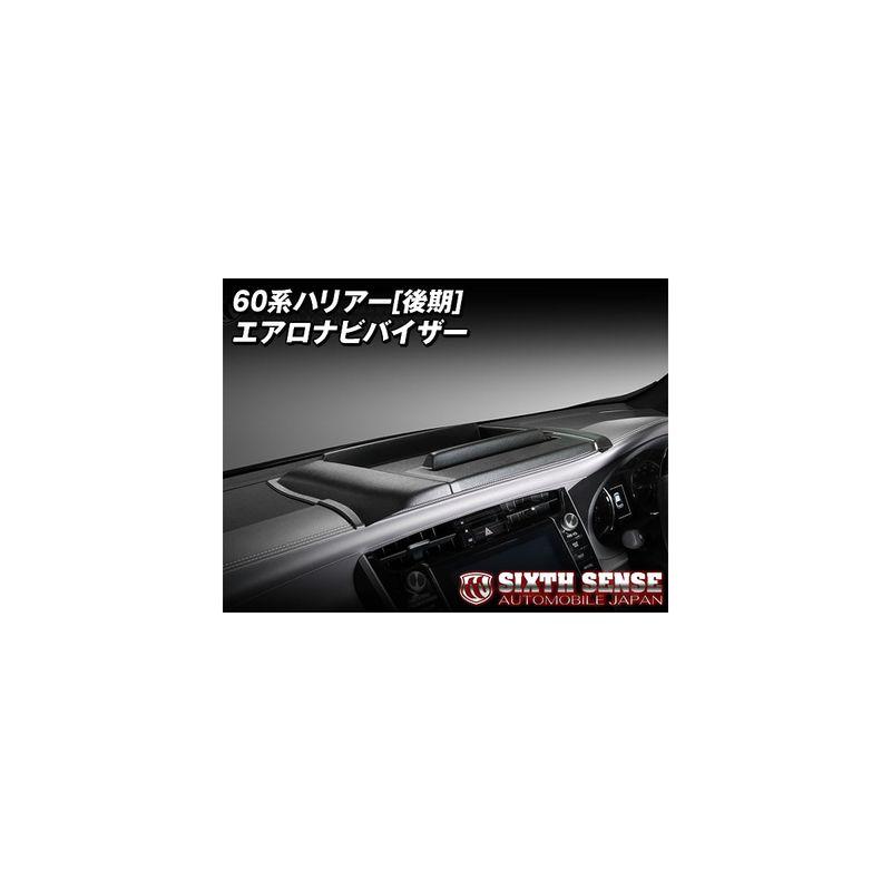 【シックスセンス】ハリアー 60系 後期のみ ZSU60W 65W HARRIER エアロナビバイザー ※お取り寄せ