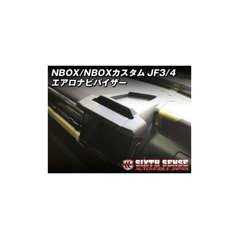 シックスセンス トレイ付きナビバイザー NBOX NBOXカスタム JF3/4 専用 ※お取り寄せ