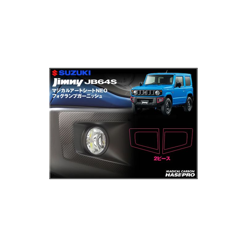 ハセプロ マジカルアートシートNEO ジムニー JB64S JIMNY 専用 フォグランプガーニッシュ 2ピース ブラック ※お取り寄せ