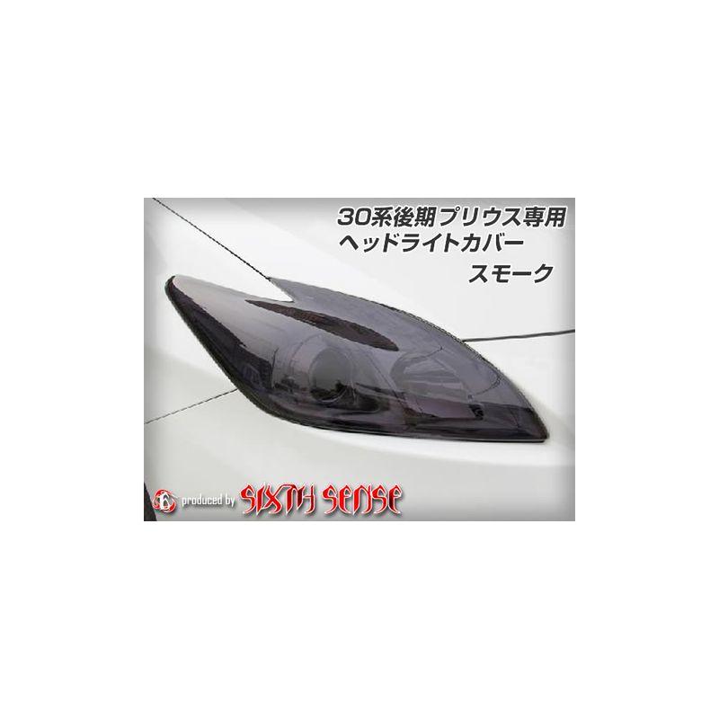【シックスセンス】30系プリウス[後期]専用 ヘッドライトカバー スモーク 2p ※お取り寄せ