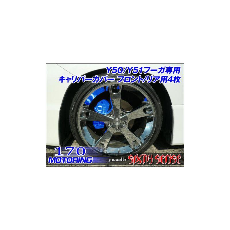 【シックスセンス】Y50/Y51フーガ 2WD専用 ブレーキキャリパーカバー 前後4枚※お取り寄せ(代引決済不可)