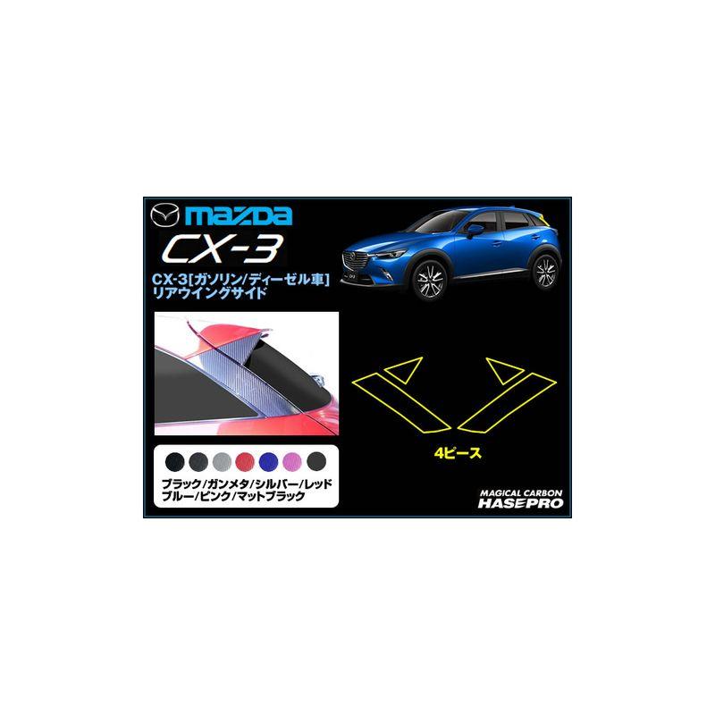 ハセプロ マジカルカーボン リアウイングサイド CX-3 専用 4ピース ※代金引換不可※お取り寄せ