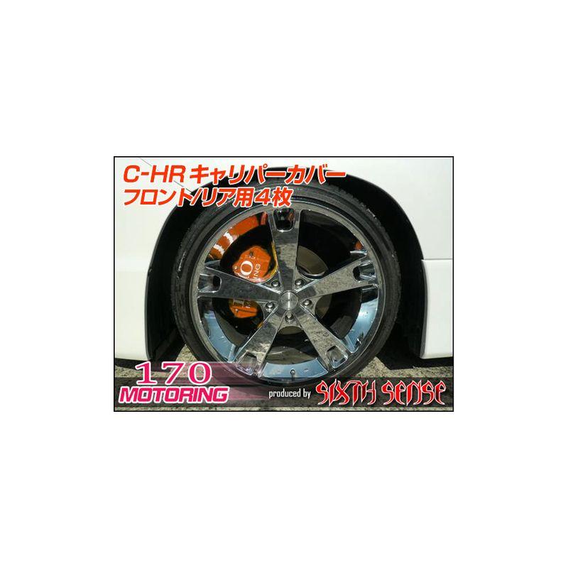 【シックスセンス】C-HR ZYX10/50系用 キャリパーカバー前後4枚※お取り寄せ(代引決済不可)