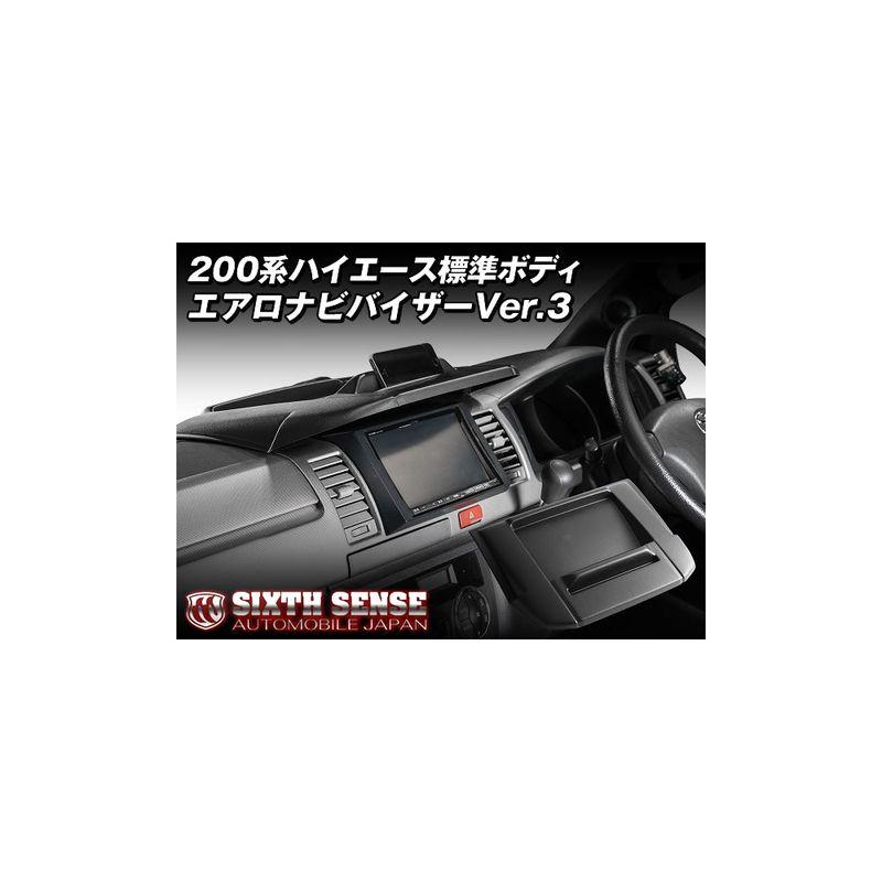 シックスセンス 200系ハイエース 標準 ナローボディー HIACE 専用 トレイ付きナビバイザーVer.3 ※お取り寄せ