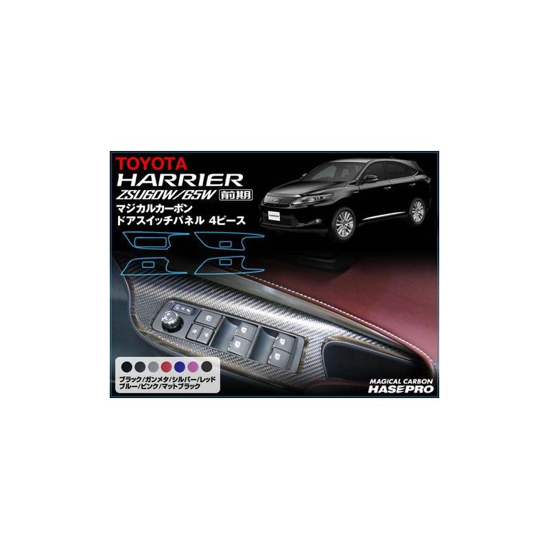 ハセプロ マジカルカーボン ドアスイッチパネル ハリアー ZSU60W 65W 前期 HARRIER 専用 4ピース ※お取り寄せ ※代金引換不可