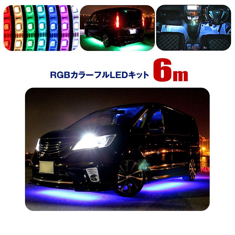 【全品対象2点で5%オフ!】LEDテープ ライト アンダーネオン 12V 車 総延長 6m 360連 フルカラー RGB アンダーライトキット リモコン付 お好みの色に イルミネーション ランプ イベント Xmas
