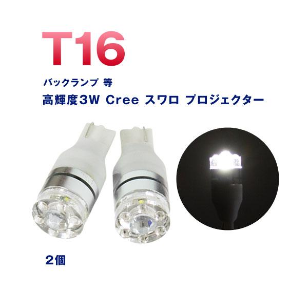 ●●●T16 LED ホワイト スワロプロジェクターバルブ 3W級 白2個 ※お取り寄せ crd