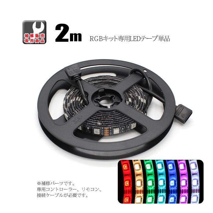 補修販売専用 LEDテープ ライト 12V RGBアンダーライトキット 専用RGBテープLED2m×1本 crd