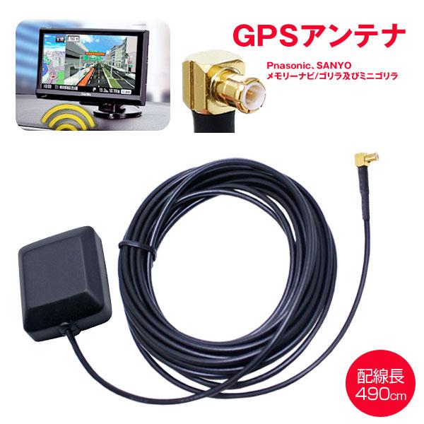 6 / 5 load book GPS antenna high sensitivity GPS antenna wiring 490 cm  Panasonic / Sanyo waterproof (GPS radar antenna car car products car item