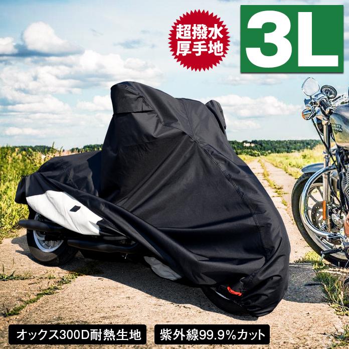 バイクカバー 耐熱 防水 溶けない 超撥水 オックス300D 厚手 3L バイク用品 ハーレー オートバイ フォルツァ アメリカン crd