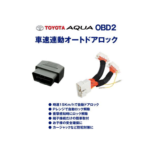 OBD2 車速 連動 オートドアロック ツール 分岐ハーネス付 16+16ピン アクア(~H27.10) T02P crd