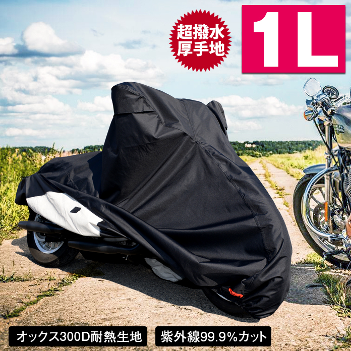 バイクカバー 耐熱 防水 溶けない 超撥水 オックス300D 厚手 1L 収納袋付 ブラック バイク用品 crd 2019Jul