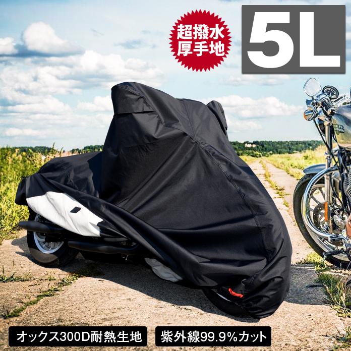 バイクカバー 耐熱 防水 溶けない 超撥水 オックス300D 厚手 5L 収納袋付 ブラック バイク用品 樅