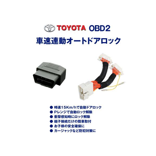 OBD2 バック連動 オートハザード ツール 70系ノア/ヴォクシー 分岐ハーネス 16ピン+16ピン付セット 送料込 crd