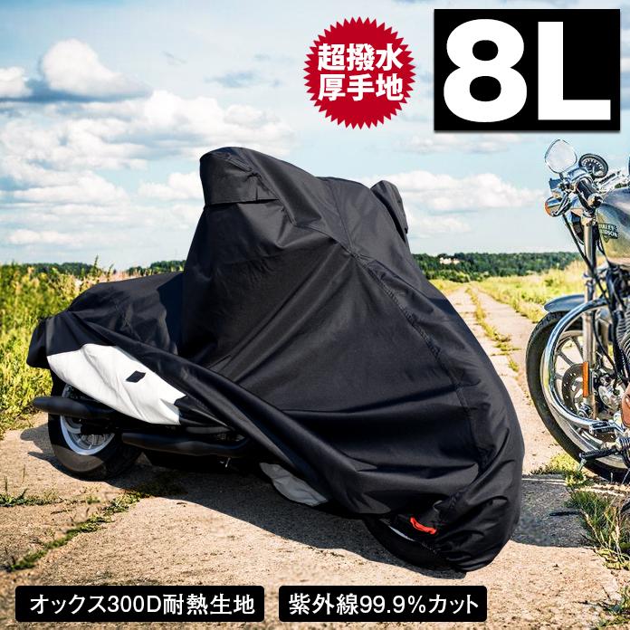 【全品対象2点で5%オフ!】バイクカバー 耐熱 防水 溶けない 超撥水 オックス300D 厚手 8L BMW ハーレー crd