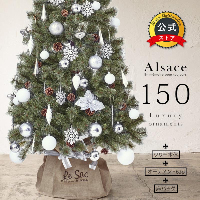 10月中旬入荷予約 クリスマスツリー 150cm アルザス + 61p Luxury オーナメントセット 枝が増えた2019ver.樅 クラシックタイプ 高級 ドイツトウヒツリー 鉢カバー付属 アルザスツリー Alsace おしゃれ 北欧 Christmas ornament Xmas tree