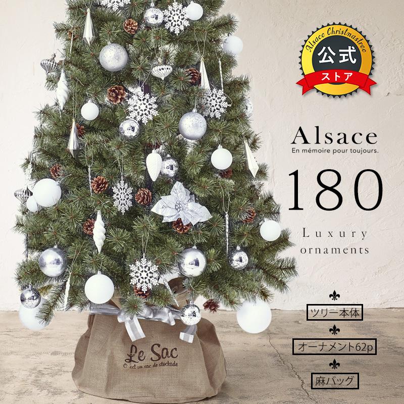 10月中旬入荷予約 クリスマスツリー 180cm アルザス + 61p Luxury オーナメントセット 枝が増えた2019ver.樅 クラシックタイプ 高級 ドイツトウヒツリー 鉢カバー付属 アルザスツリー Alsace おしゃれ 北欧 Christmas ornament Xmas tree