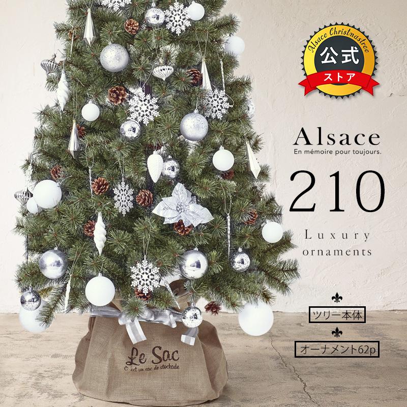 10月中旬入荷予約 クリスマスツリー 210cm アルザス + 61p Luxury オーナメントセット 枝が増えた2019ver.樅 クラシックタイプ 高級 ドイツトウヒツリー アルザスツリー Alsace おしゃれ 北欧 Christmas ornament Xmas tree