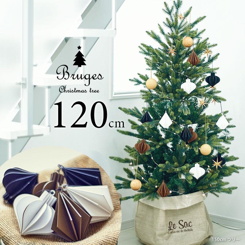 【月曜より順次発送】クリスマスツリー 120cm 樅 北欧 おしゃれ モダンウッド オーナメンセット 白黒茶【ブルージュ】ジュエリーライト イルミネーション付 鉢カバー付!ナチュラル ヌードツリーとしても クリスマスツリーセット Christmas ornament Xmas tree