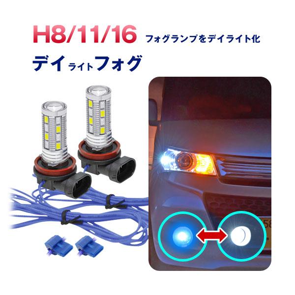 当店おすすめLED球!デイライト LED フォグランプ H8 H11 H16 HB4 デイフォグ バルブ パーツ ブルー ホワイト 2個 crd