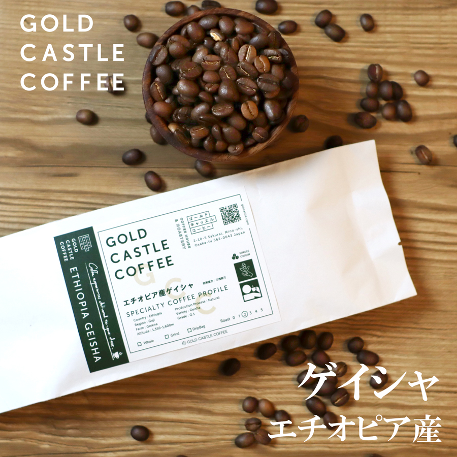 大容量 一度飲むと忘れられない 高級コーヒー豆の幻のゲイシャが登場 スペシャルティコーヒー 送料無料 豆 期間限定送料無料 粉選べます 200gx3個 約60杯分 グレード1 父の日 珈琲 ゴールドキャッスルコーヒー ゲイシャ コーヒー豆 G1 今ダケ送料無料 600g エチオピア産 100% ギフト
