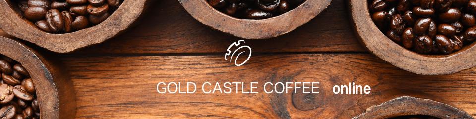GOLD CASTLE COFFEE online:希少豆を使用した新鮮な焙煎豆をお届けしております。