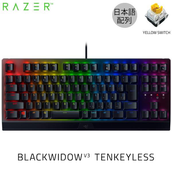 BlackWidowモデルを継承するコンパクトなゲーミングキーボード Razer公式 ファクトリーアウトレット Razer BlackWidow V3 Tenkeyless JP Yellow Switch # 期間限定お試し価格 メカニカル ゲーミングキーボード レーザー キーボード テンキーレス 日本語配列 RZ03-03491900-R3J1