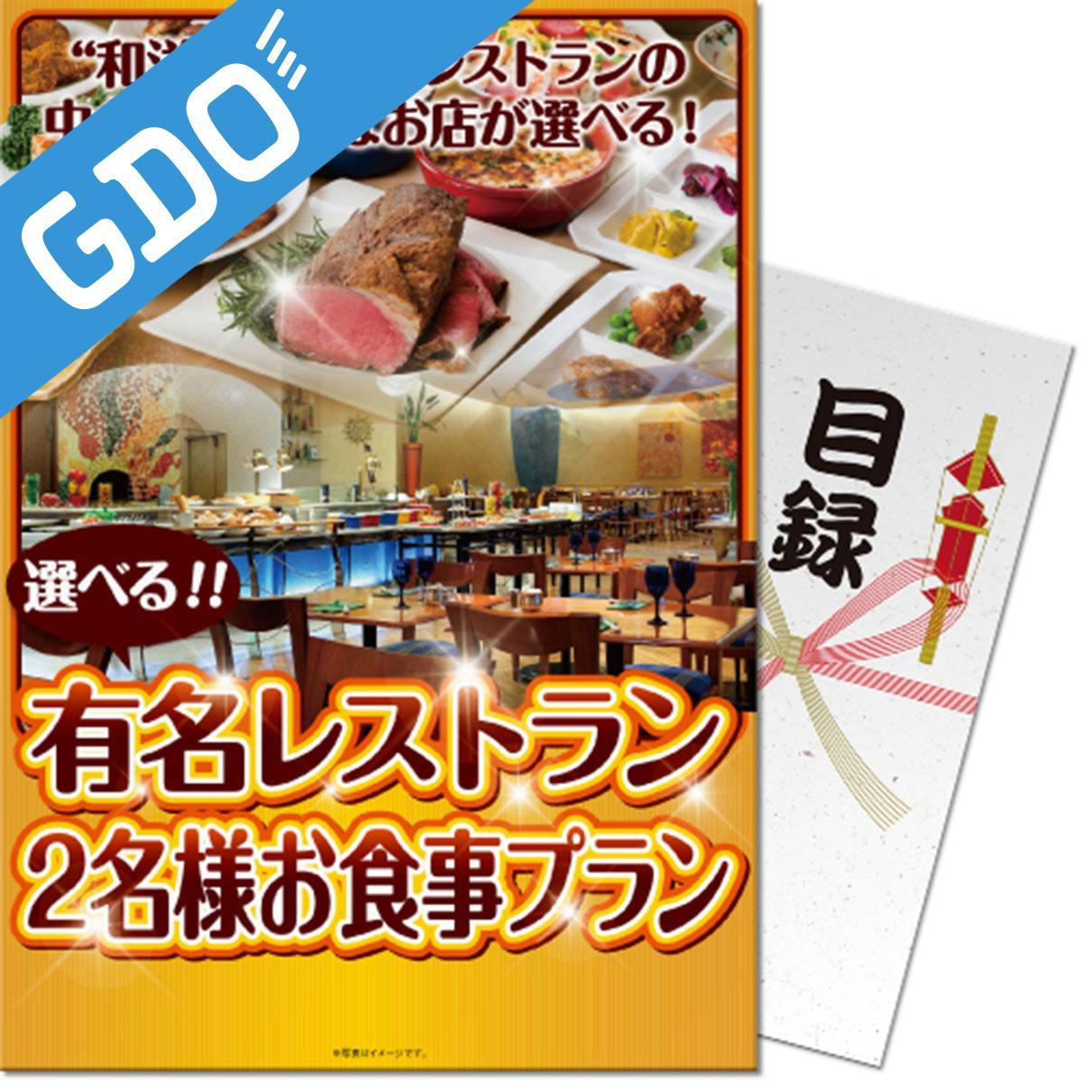 その他メーカー その他 パネもく!選べる全国有名レストラン SELECT20 目録 A4パネル付き din-bi-rb