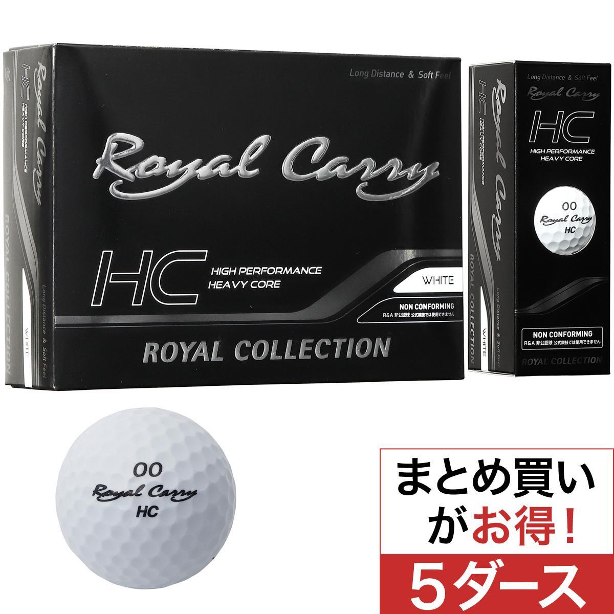 【12/6(金)18時から12月9日(月)11時59分迄!最大2100円OFFクーポン実施♪】ロイヤルコレクション ROYAL COLLECTION Royal Carry HC ボール 5ダースセット 【非公認球】