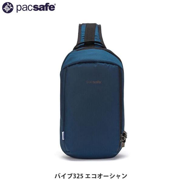 防犯 送料無料 パックセーフ 期間限定で特別価格 PacSafe ワンショルダーバッグ バイブ325 安心の定価販売 PAC12970185641000 国内正規品 12970185 エコオーシャン