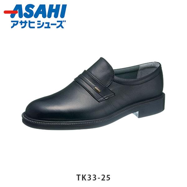 送料無料 アサヒシューズ メンズ ビジネスシューズ TK33-25 TK3325 通勤快足 ローファー 紳士靴 通勤 会社 オフィス 革靴 レザー ASAHI ASATK3325