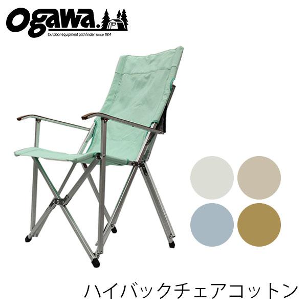 送料無料 ogawa 小川キャンパル ハイバックチェア コットン 椅子 イス キャンプ アウトドア コンパクト 軽量 バーベキュー BBQ 背もたれ 1908 OGA1908