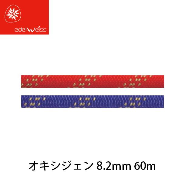 EDELWEISS エーデルワイス ダイナミックロープ オキシジェン 8.2mm・ユニコア (スーパーエバードライ) 60m EW007060