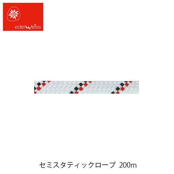 EDELWEISS エーデルワイス セミスタティックロープ 13mm 200m EW0220200