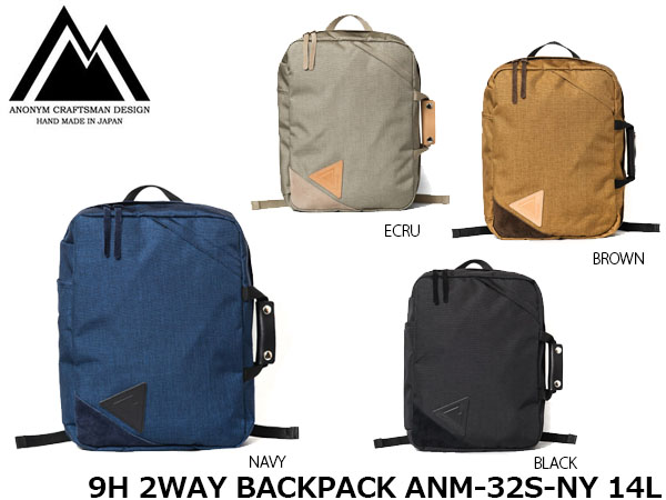 アノニムクラフツマンデザイン バックパック 9H 2WAY BACKPACK ANM-32S-NY 14L ANONYM CRAFTSMAN DESIGN ANM32SNY