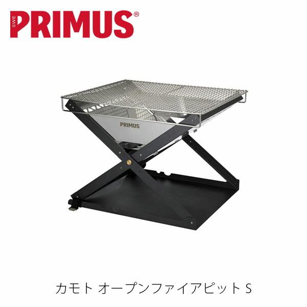 送料無料 プリムス KAMOTO オープンファイアピットS 焚き火台 クッキング用品 バーべキュー 焚火ストーブ 焚火スタンド アウトドアギア PRIMUS P-C738060 PRIPC738060
